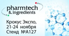 "ООО ""Текса"" на выставке «Pharmtech & Ingredients» в Москве"